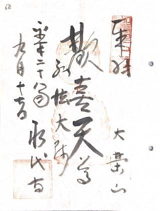 s_府68
