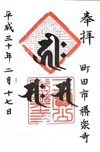s_勝楽寺