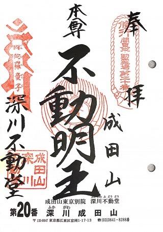 s_不動20