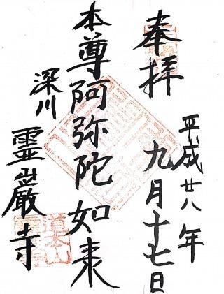 s_霊厳寺