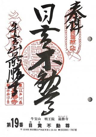 s_不動19