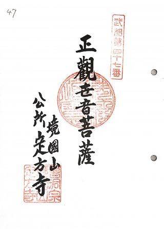 s_武相観音47