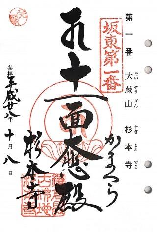 s_坂東1