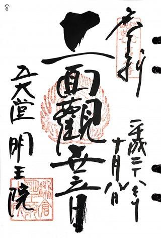 s_鎌倉8