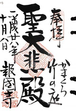 s_鎌倉観音10