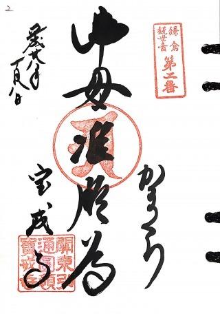 s_鎌倉観音2