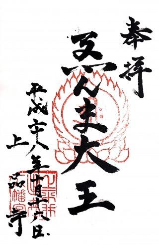 s_上品寺