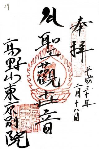 s_江戸29