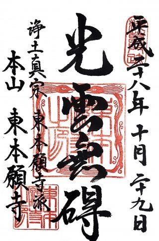 s_東本願寺