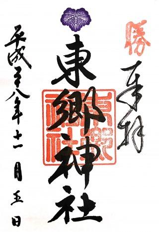 s_東郷神社