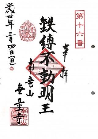 s_武相16
