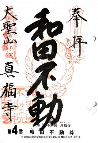 s_関東不動4