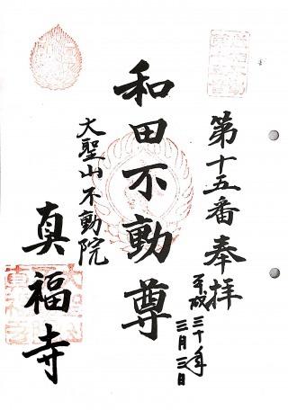 s_武相15