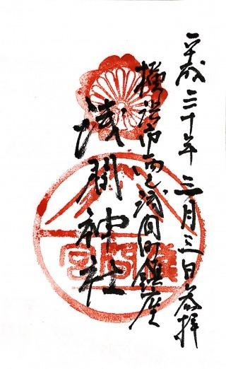 s_浅間神社