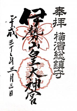 s_伊勢山