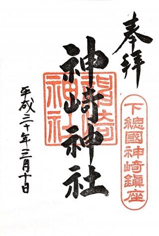 s_神崎神社