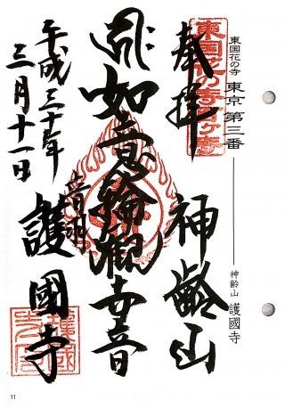 s_花東京3番
