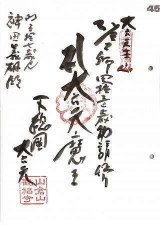 s_関東45