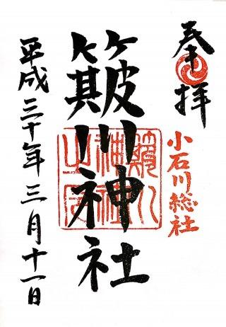 s_簸川神社