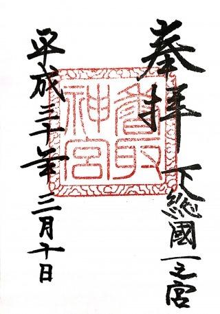 s_香取神宮