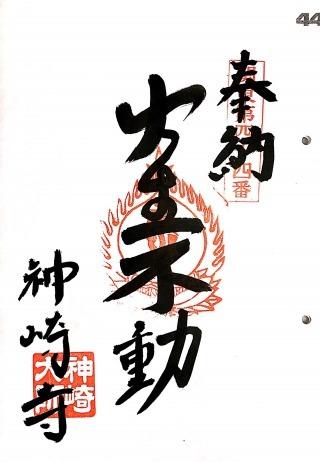 s_関東44