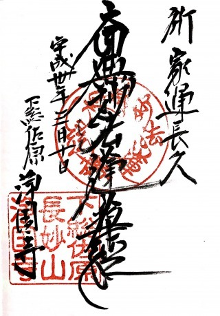 s_浄国寺