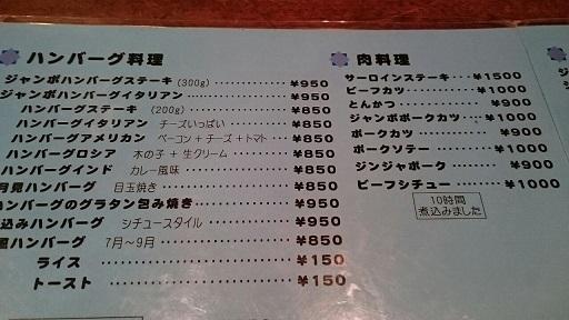 201802ごちそうさま (3)