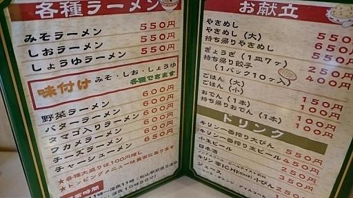 201803豚太郎 (2)