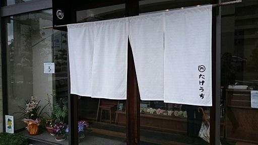 たけうちの労研饅頭 (2)
