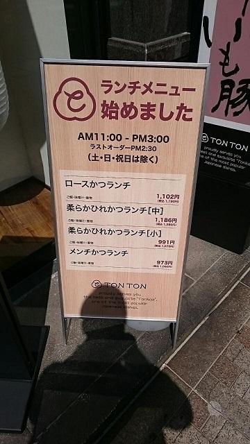 201804とんとんランチ (5)