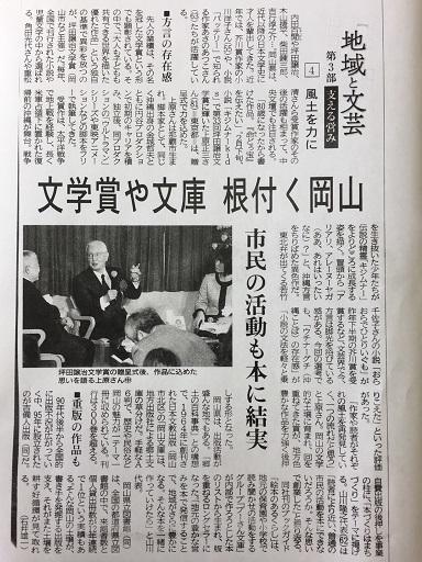chugoku_新聞掲載18032801