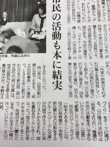 chugoku_新聞掲載18032802