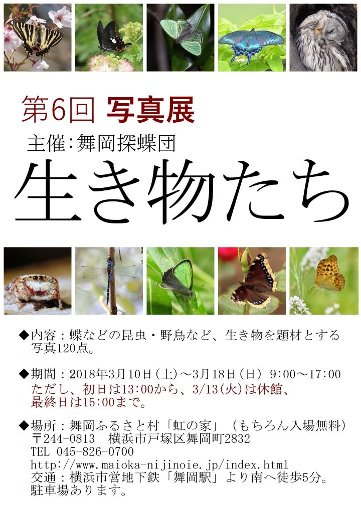 HP・BLOG・FB用★ポスター(はがきの原画・1次試作)