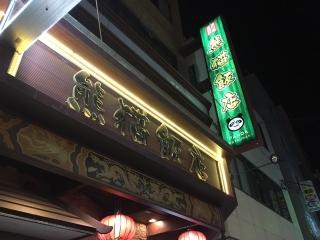 熊猫飯店_001