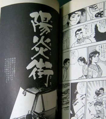 一ノ関圭-06