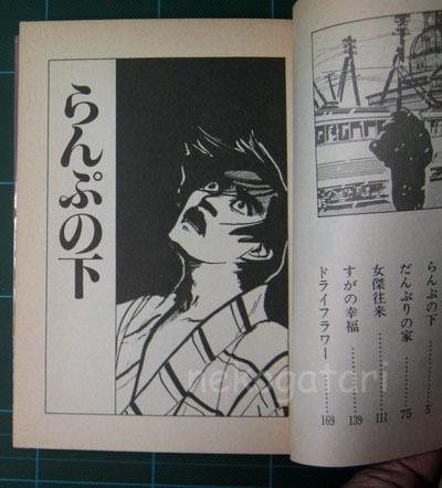 一ノ関圭-00