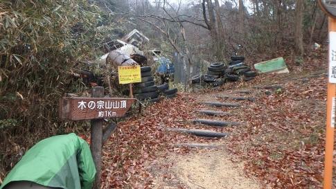 木の宗山(里山ハイキング講座) 002