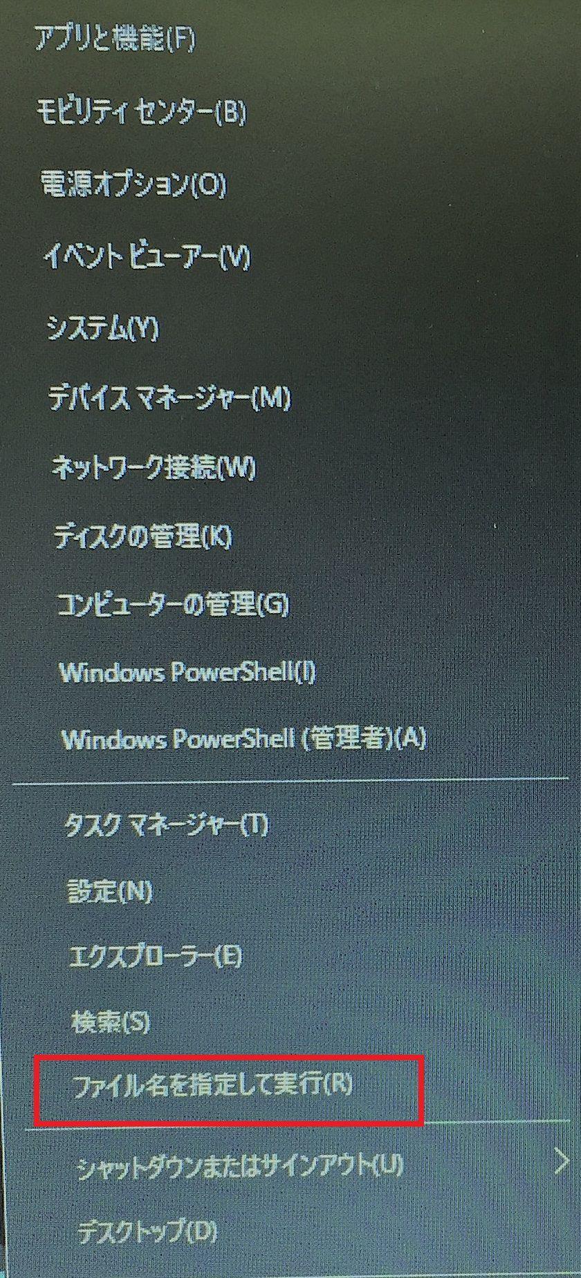 Windows10 numlock 初期起動設定方法01