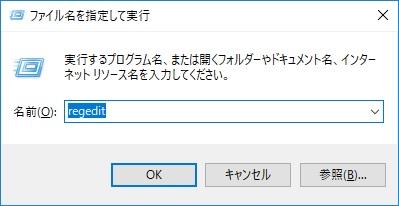 Windows10 numlock 初期起動設定方法02
