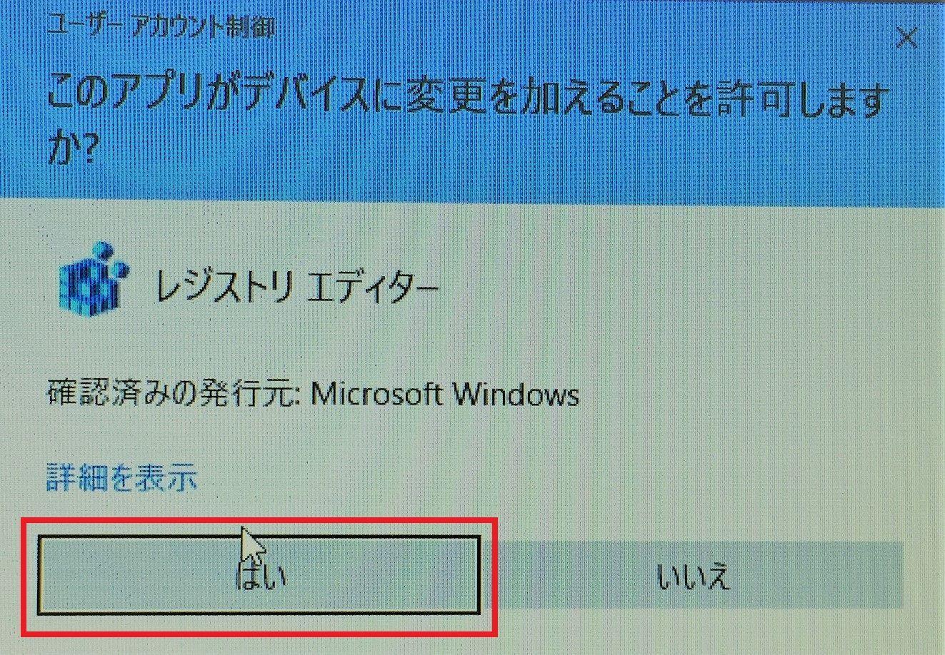 Windows10 numlock 初期起動設定方法03
