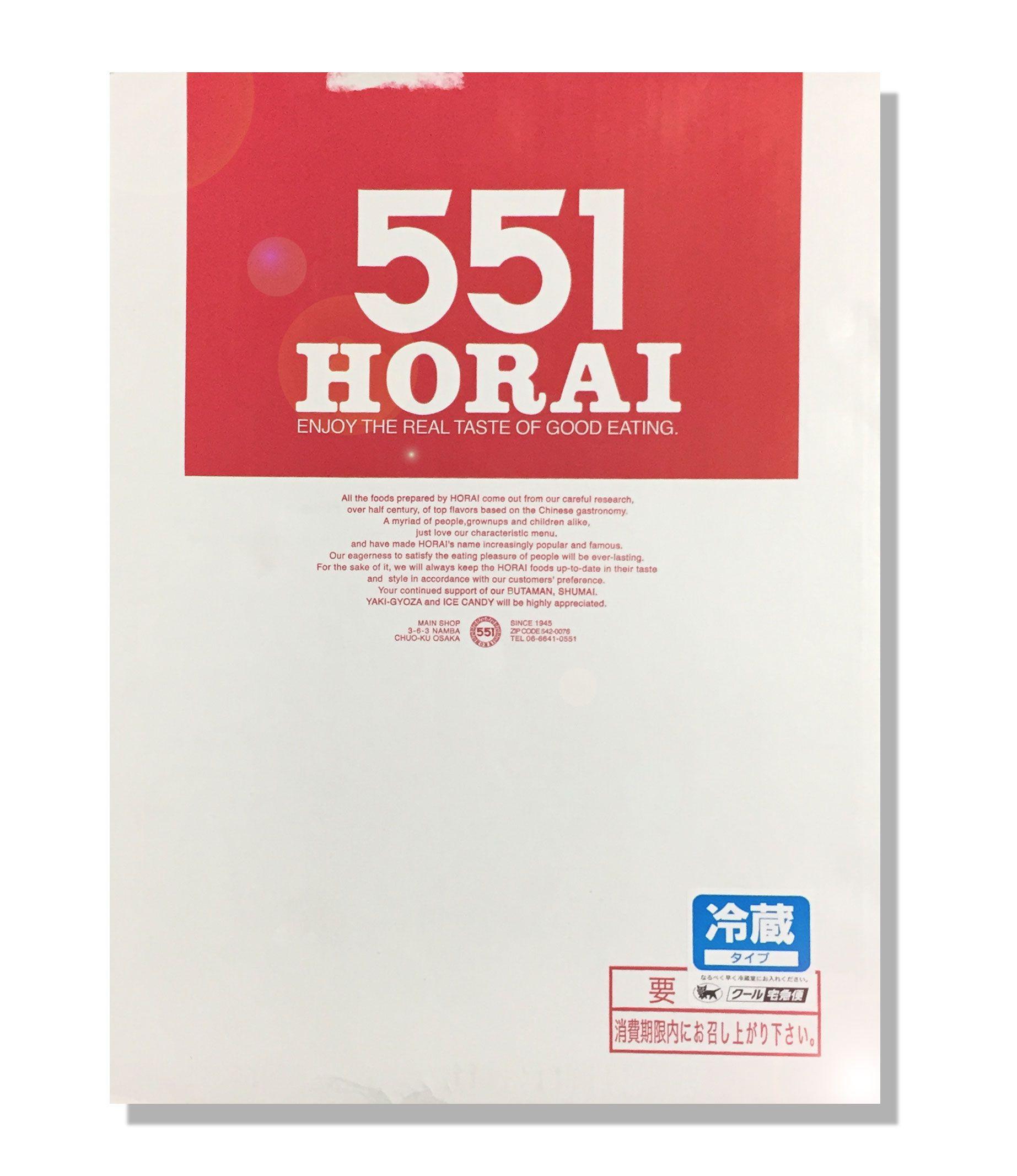 大阪名物・蓬莱551の豚まん 通販01