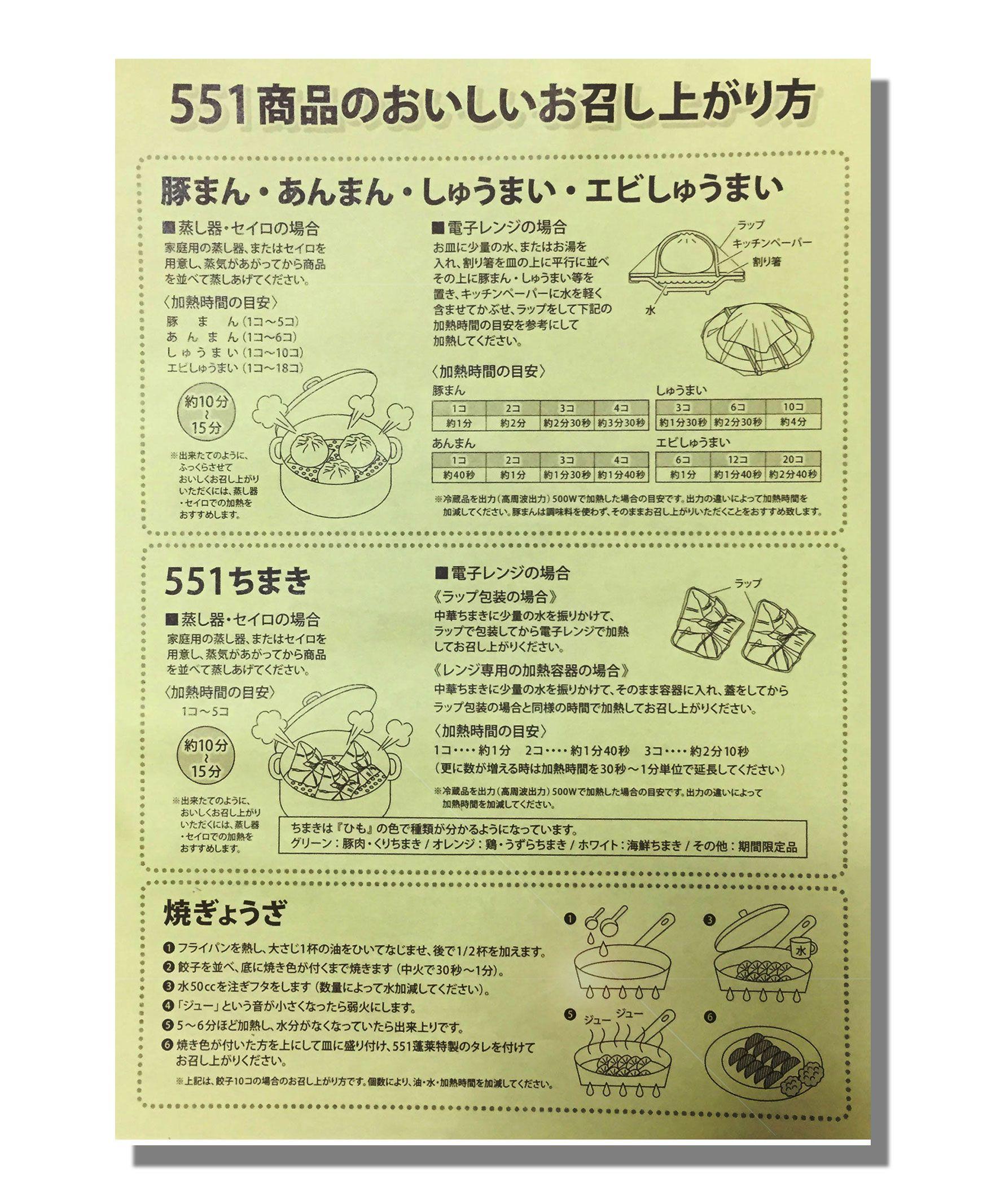 大阪名物・蓬莱551の豚まん 通販04