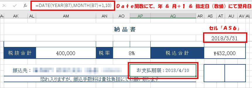 DATE関数_指定した月数後の月指定日を求める01