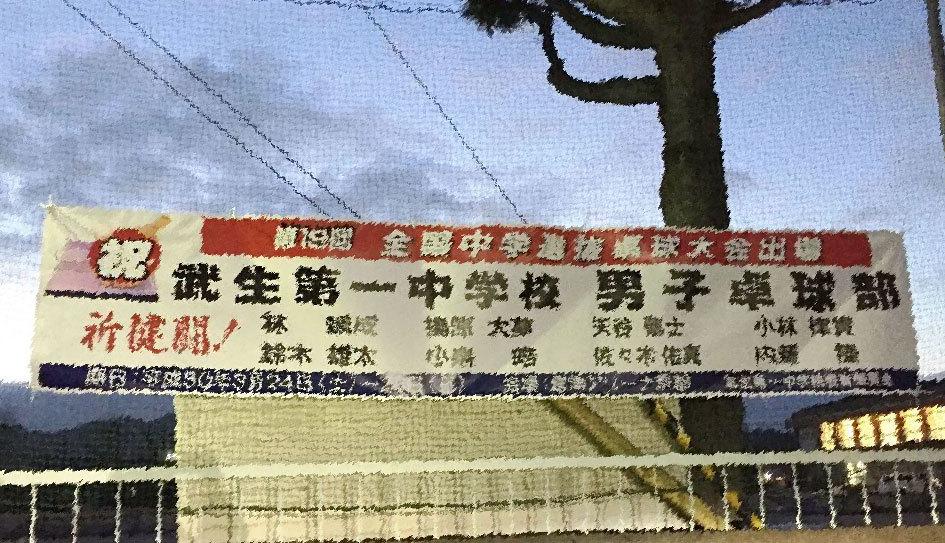20180323_第19回全国中学選抜卓球大会横断幕
