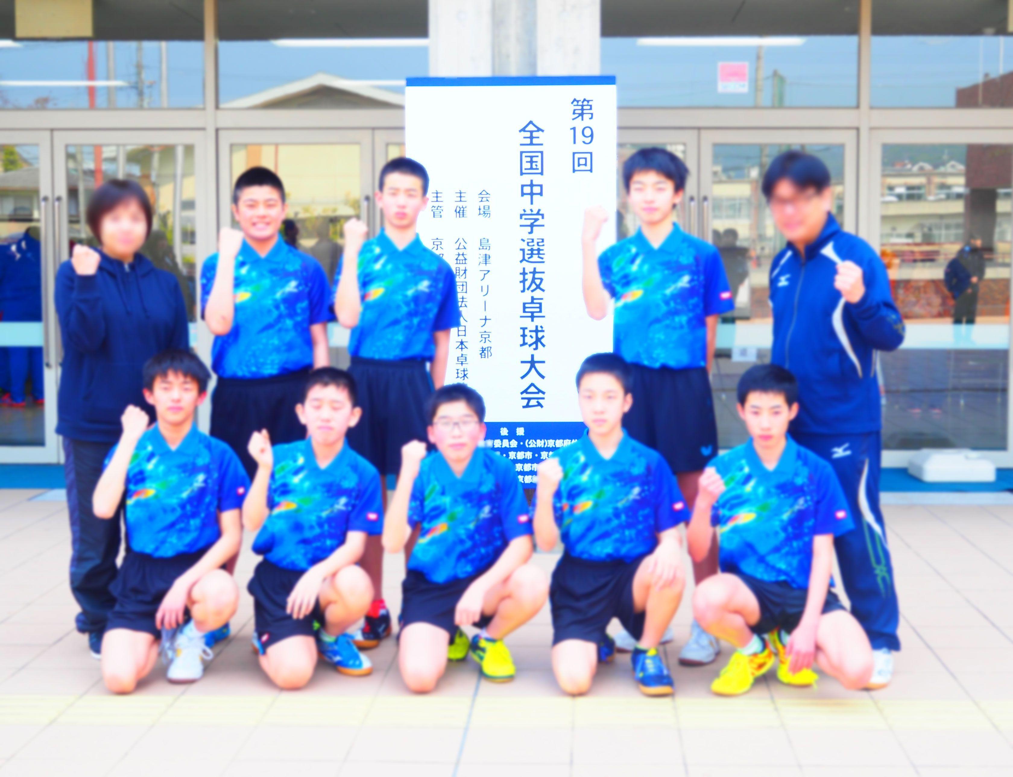第19回全国中学選抜卓球大会集合
