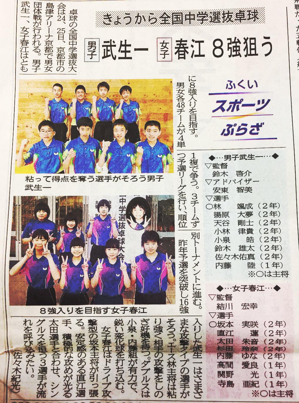 第19回全国中学選抜卓球大会新聞