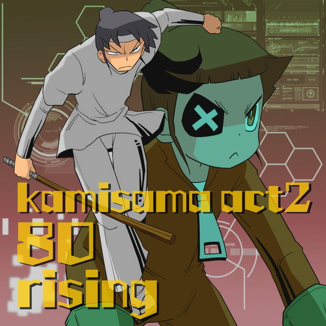80話「rising」 サムネイル画像
