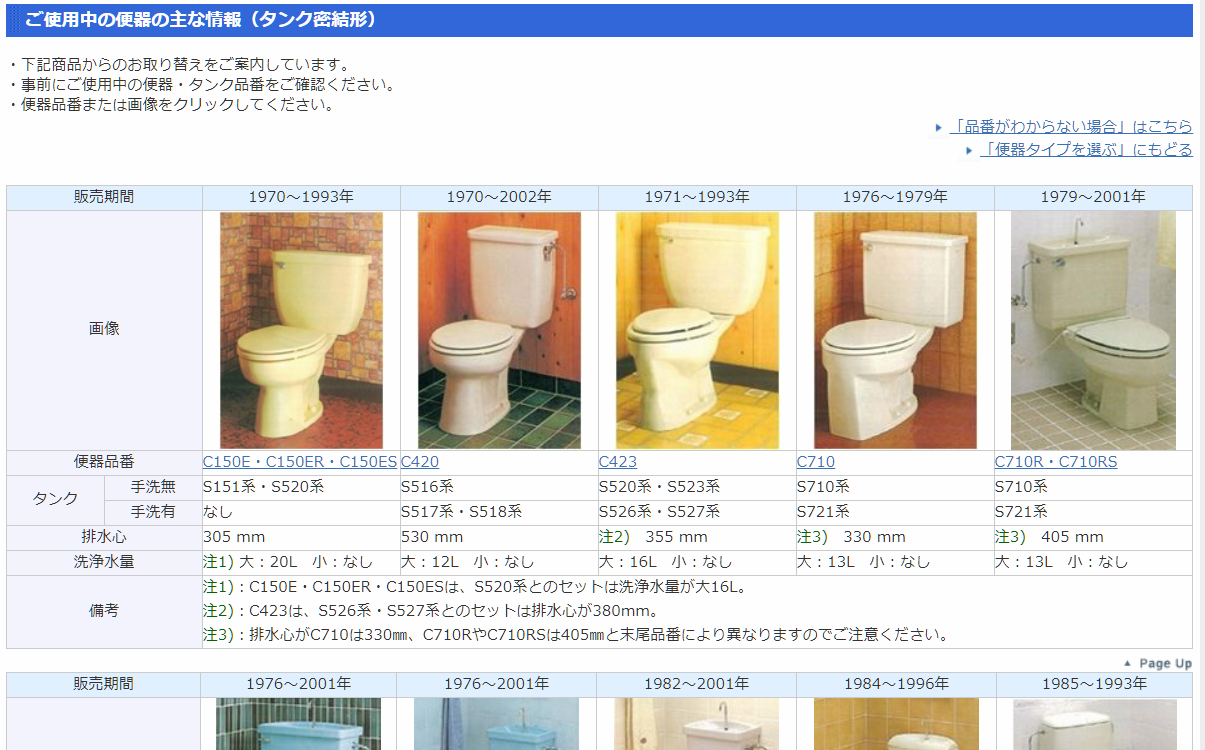 2トイレ交換
