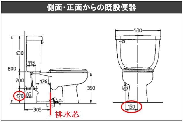 2トイレ交換3