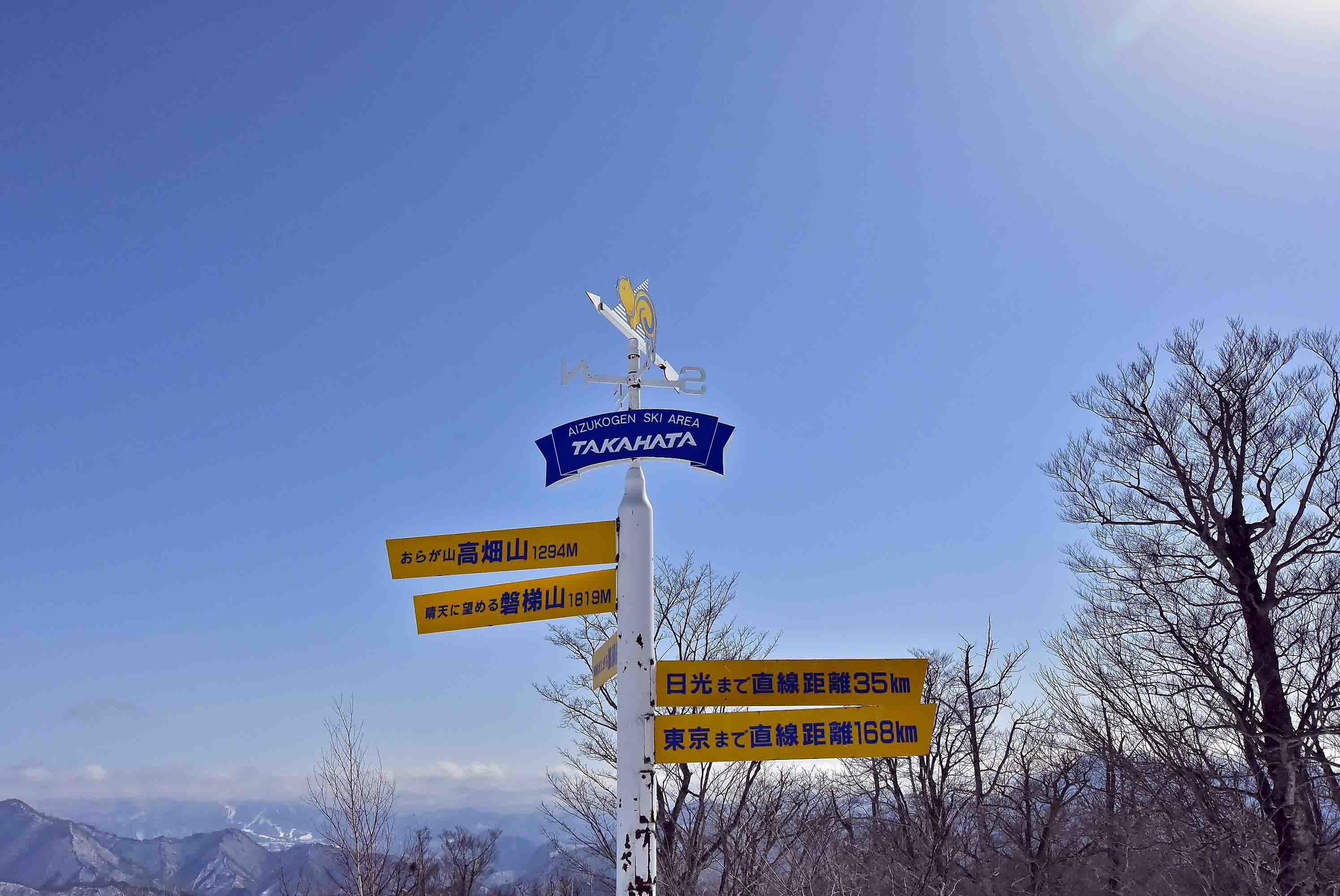 高畑スキ-場山頂
